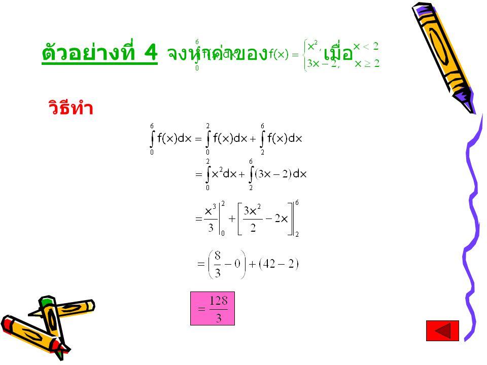 ตัวอย่างที่ 4 จงหาค่าของ เมื่อ วิธีทำ
