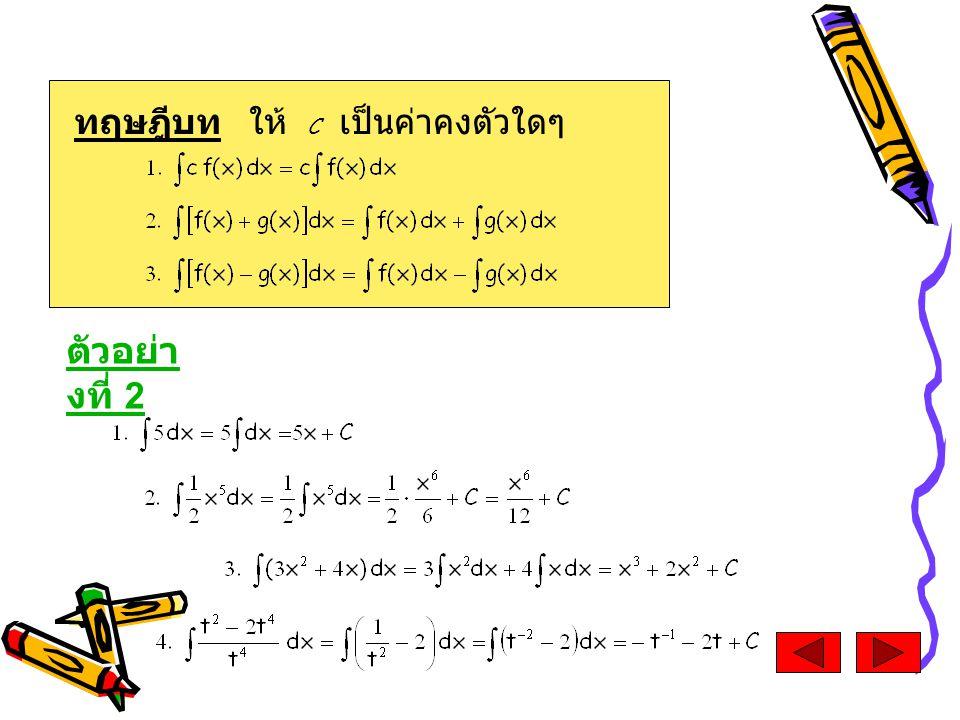 ทฤษฎีบท ให้ C เป็นค่าคงตัวใดๆ ตัวอย่า งที่ 2