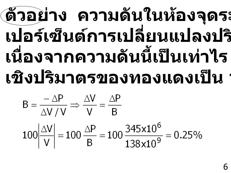 7 ตัวอย่าง แรง 2 แรงขนานกัน แต่มีทิศทางตรง กันข้าม แต่ละแรงมีขนาด 4000 N ถูกป้อนใน แนวสัมผัสกับผิวบนและผิวล่างของแท่งโลหะ ลูกบาศก์ที่มีแต่ละด้านยาว 25 cm จงหามุมเฉือน และการกระจัดของผิวบนเทียบกับผิวล่าง กำหนดมอดูลัสแบบเฉือน = 80 GPa