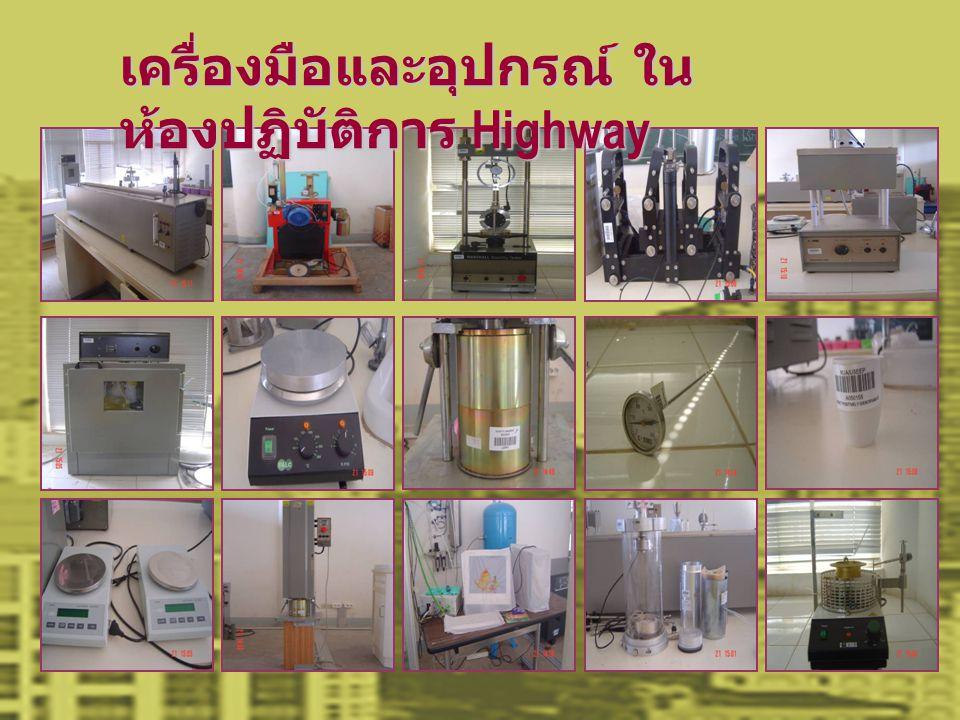 เครื่องมือและอุปกรณ์ ใน ห้องปฏิบัติการ Highway