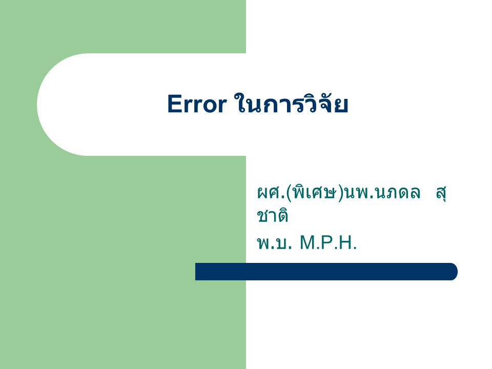 12 Type of Errors * Conclusion from Analysis A=BA<>B A=BCorrect  Error A<>B  Error Correct Type I =  error ประมาณ 5% Type II =  error ประมาณ 20% Power of test =1-  ประมาณ  80% The truth