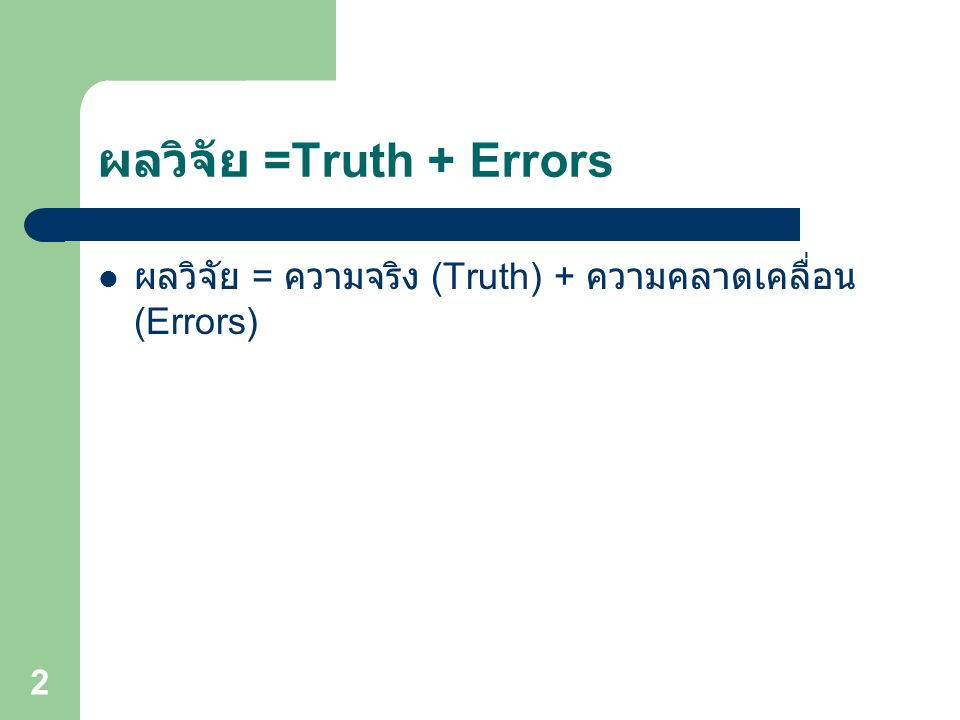 3 ชนิดของความคลาดเคลื่อน (Errors) ความคลาดเคลื่อนเชิงระบบ (Systematic Errors) หรืออคติ (Biases) ความคลาดเคลื่อนแบบสุ่ม (Random Errors)