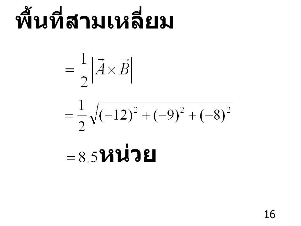 16 พื้นที่สามเหลี่ยม หน่วย