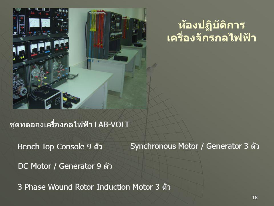 18 ห้องปฏิบัติการ เครื่องจักรกลไฟฟ้า ชุดทดลองเครื่องกลไฟฟ้า LAB-VOLT Bench Top Console 9 ตัว DC Motor / Generator 9 ตัว 3 Phase Wound Rotor Induction