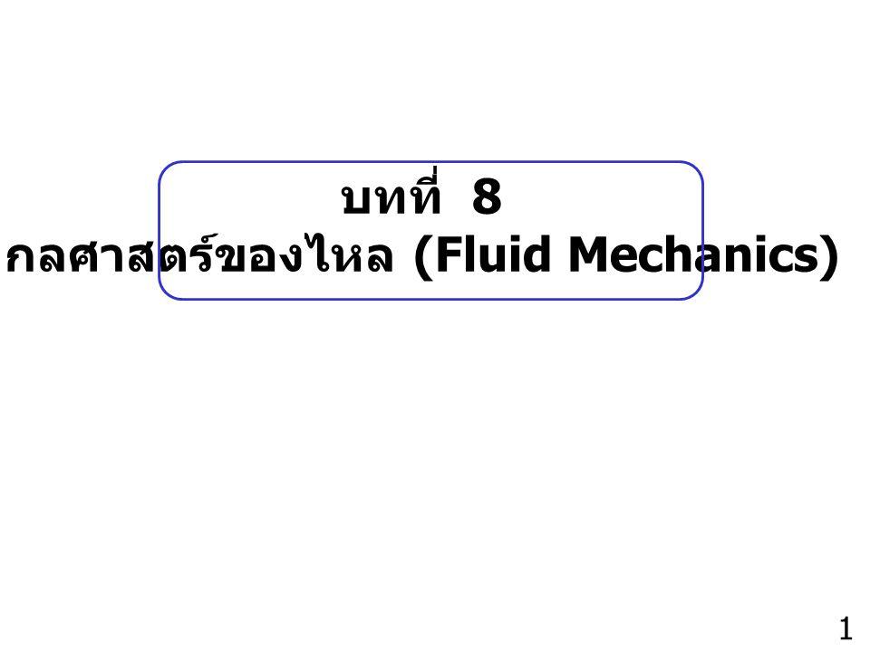 1 บทที่ 8 กลศาสตร์ของไหล (Fluid Mechanics)