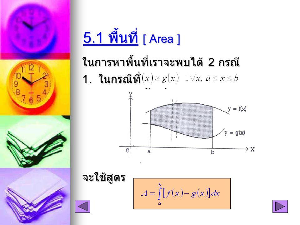 5.1 พื้นที่ [ Area ] ในการหาพื้นที่เราจะพบได้ 2 กรณี 1. ในกรณีที่ ดังรูป จะใช้สูตร