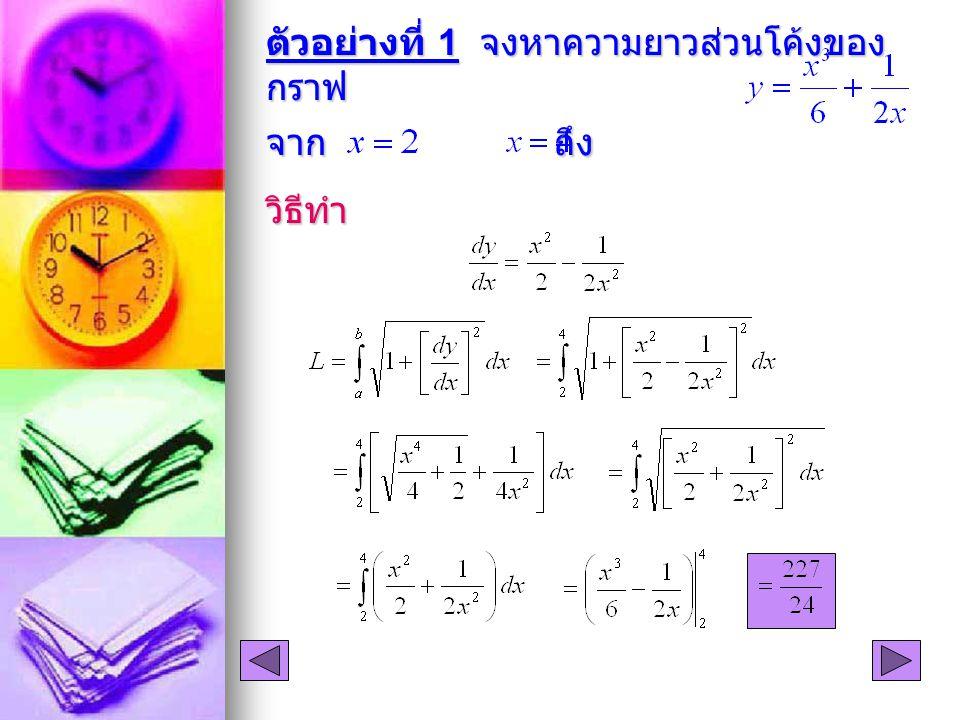 ตัวอย่างที่ 1 จงหาความยาวส่วนโค้งของ กราฟ จาก ถึง วิธีทำ