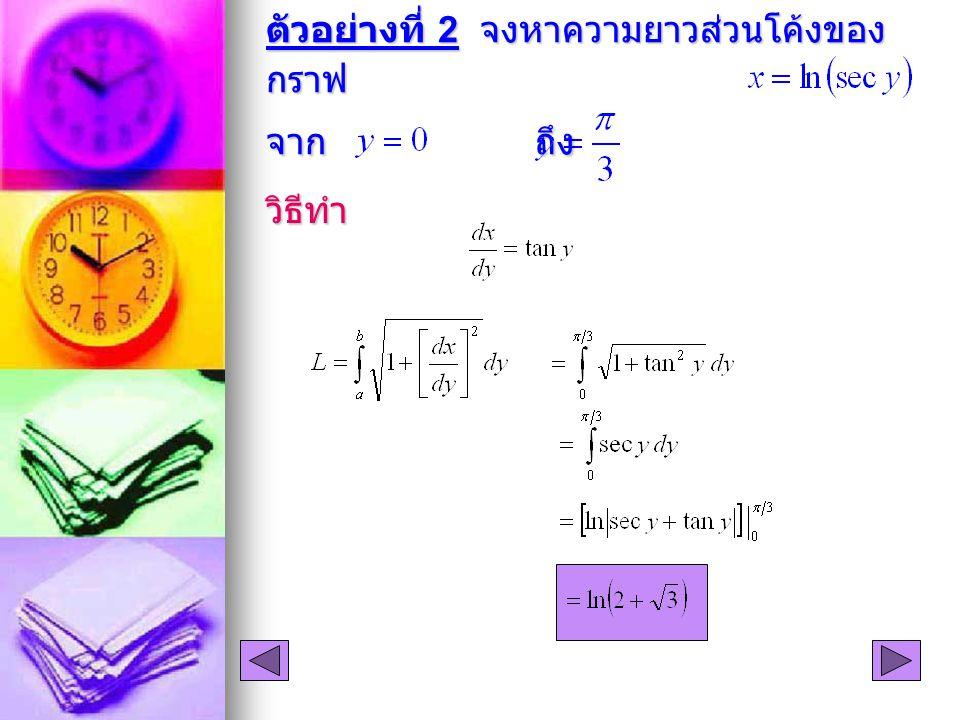 ตัวอย่างที่ 2 จงหาความยาวส่วนโค้งของ กราฟ จาก ถึง วิธีทำ