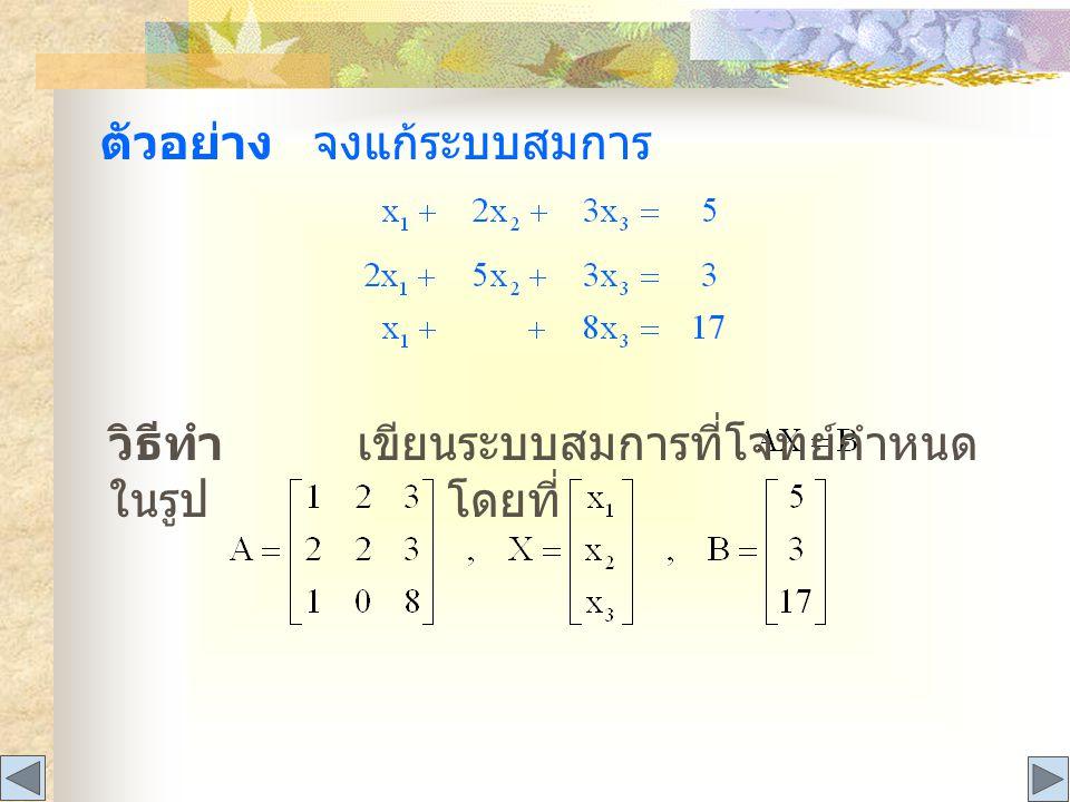 ตัวอย่าง จงแก้ระบบสมการ วิธีทำ เขียนระบบสมการที่โจทย์กำหนด ในรูป โดยที่