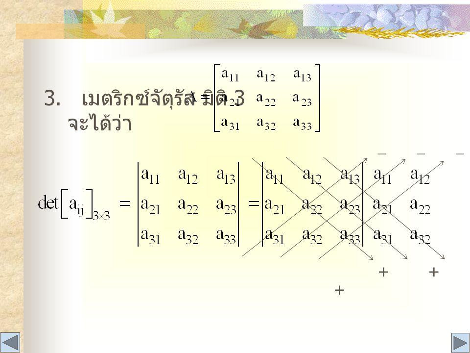 3. เมตริกซ์จัตุรัส มิติ 3 จะได้ว่า + + + _ _ _