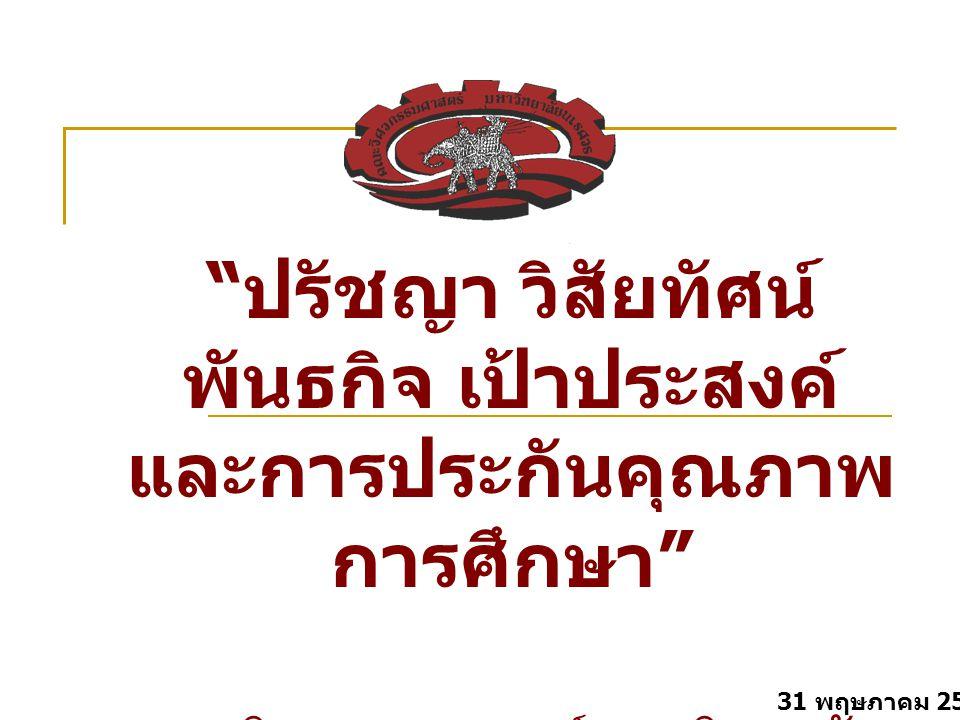 ปรัชญา มุ่ง มั่นพัฒนาวิชาการ สู่ การผลิตวิศวกรที่มีคุณภาพ และคุณธรรม ความ รู้สู่สังคมไทย เป็น ผู้นำด้านวิจัยและเทคโนโลยี เลิศ ล้ำค่าความเป็นไทยดำรงไว้ ซึ่งวัฒนธรรม