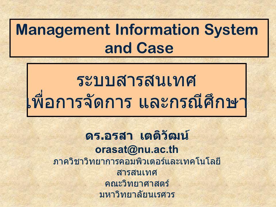 บทที่ 10 ระบบสนับสนุนการตัดสินใจ ระบบสนับสนุนการตัดสินใจ เป็นระบบย่อยหนึ่งในระบบสาร สนเทศเพื่อการจัดการ โดยที่ระบบสนับสนุนการตัดสินใจจะช่วยผู้บริหาร ในเรื่องการตัดสินใจในเหตุการณ์หรือกิจกรรมทางธุรกิจที่ไม่มีโครงสร้าง ที่แน่นอน หรือกึ่งโครงสร้างระบบสนับสนุนการตัดสินใจอาจจะใช้กับ บุคคลเดียว หรือช่วยสนับสนุนการตัดสินใจเป็นกลุ่ม นอกจากนั้น ยังมี ระบบสนับสนุนผู้บริหารเพื่อช่วยผู้บริหารในการตัดสินใจเชิงกลยุทธ์
