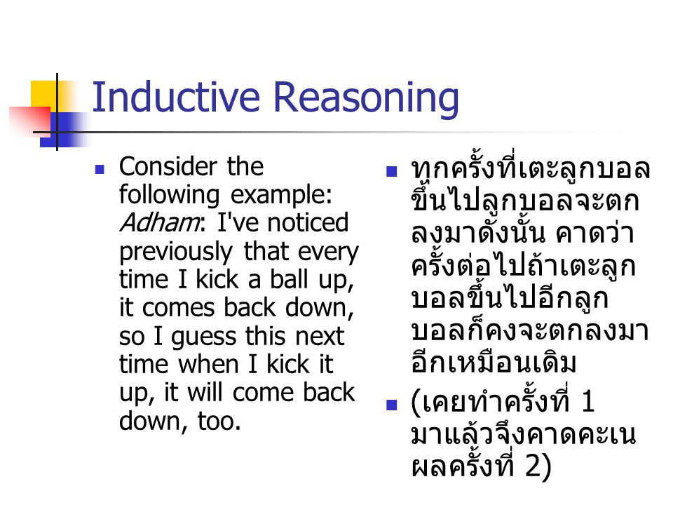 Deductive Reasoning Rizik: That s Newton s Law.Everything that goes up must come down.