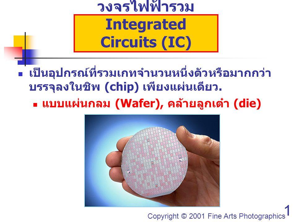 16 วงจรไฟฟ้ารวม Integrated Circuits (IC) เป็นอุปกรณ์ที่รวมเกทจำนวนหนึ่งตัวหรือมากกว่า บรรจุลงในชิพ (chip) เพียงแผ่นเดียว.