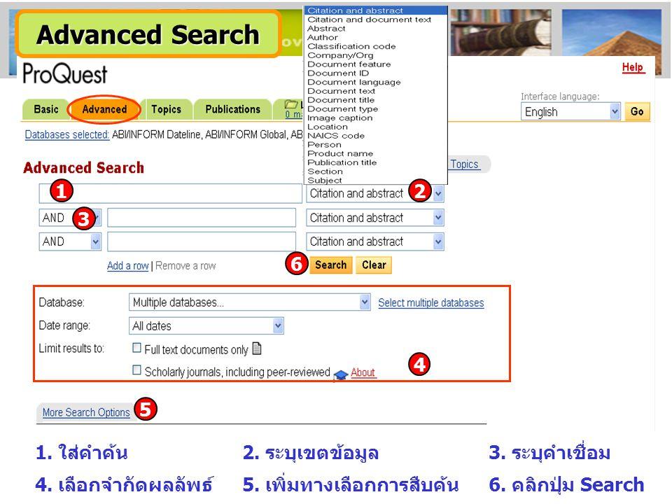 2. ระบุเขตข้อมูล1. ใส่คำค้น3. ระบุคำเชื่อม 4. เลือกจำกัดผลลัพธ์5. เพิ่มทางเลือกการสืบค้น6. คลิกปุ่ม Search 6 4 5 1 3 2 Advanced Search