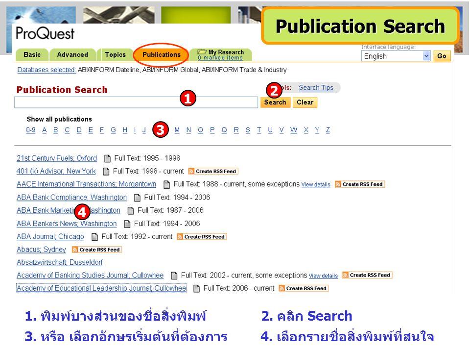 1. พิมพ์บางส่วนของชื่อสิ่งพิมพ์2. คลิก Search 3. หรือ เลือกอักษรเริ่มต้นที่ต้องการ4. เลือกรายชื่อสิ่งพิมพ์ที่สนใจ 2 3 1 4 Publication Search
