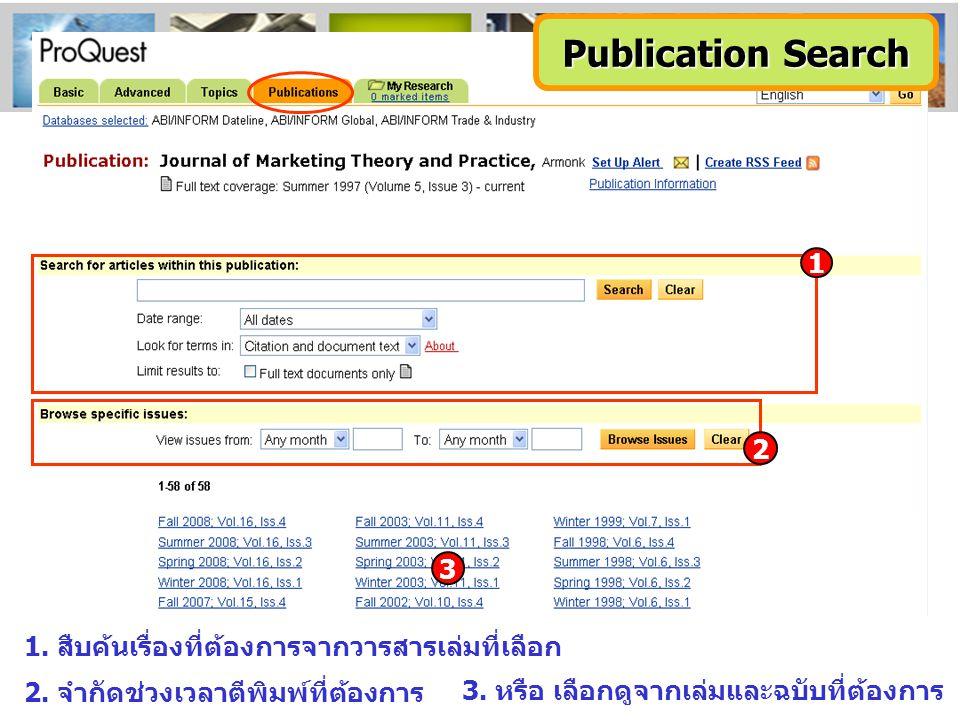 1. สืบค้นเรื่องที่ต้องการจากวารสารเล่มที่เลือก 2. จำกัดช่วงเวลาตีพิมพ์ที่ต้องการ 3. หรือ เลือกดูจากเล่มและฉบับที่ต้องการ 1 2 3 Publication Search