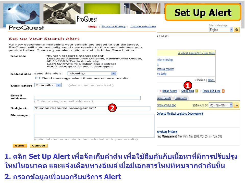 1 1. คลิก Set Up Alert เพื่อจัดเก็บคำค้น เพื่อใช้สืบค้นกับเนื้อหาที่มีการปรับปรุง ใหม่ในอนาคต และแจ้งเตือนทางอีเมล์ เมื่อมีเอกสารใหม่ที่พบจากคำค้นนั้น
