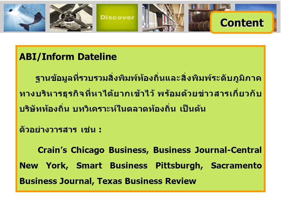ABI/Inform Dateline ฐานข้อมูลที่รวบรวมสิ่งพิมพ์ท้องถิ่นและสิ่งพิมพ์ระดับภูมิภาค ทางบริหารธุรกิจที่หาได้ยากเข้าไว้ พร้อมด้วยข่าวสารเกี่ยวกับ บริษัทท้อง