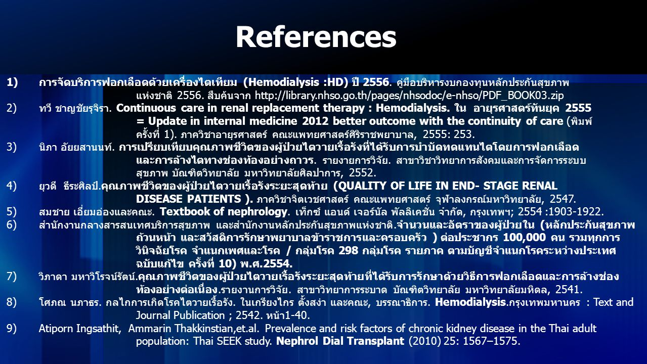 References 1)การจัดบริการฟอกเลือดด้วยเครื่องไตเทียม (Hemodialysis :HD) ปี 2556. คู่มือบริหารงบกองทุนหลักประกันสุขภาพ แห่งชาติ 2556. สืบค้นจาก http://l