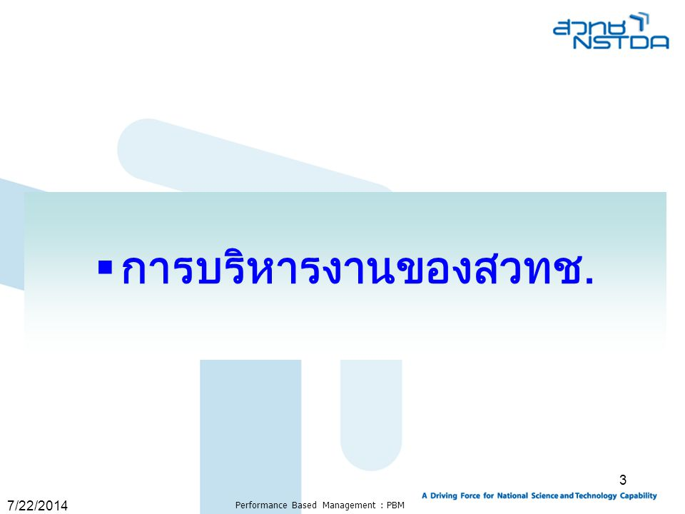 7/22/2014 Performance Based Management : PBM 3  การบริหารงานของสวทช.