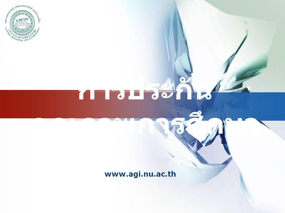 LOGO การประกัน คุณภาพการศึกษา www.agi.nu.ac.th