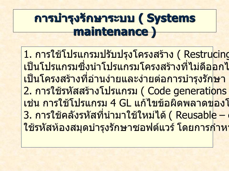 การบำรุงรักษาระบบ ( Systems maintenance ) 1. การใช้โปรแกรมปรับปรุงโครงสร้าง ( Restrucing engines ) เป็นโปรแกรมซึ่งนำโปรแกรมโครงสร้างที่ไม่ดีออกไป และป