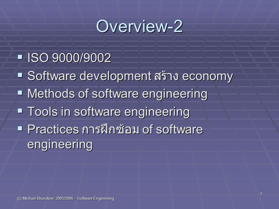 (c) Michael Brueckner 2005/2006 - Software Engineering 24 Today's Software Industry  Component ( ส่วนประกอบ )-Based Engineering and Integration  Many different technologies: technological heterogeneity ซึ่งต่างชนิดกัน  Many different business models: enterprise บริษัท heterogeneity  Internet-scale operation  Many competing แข่งขัน standards  Much conflicting ต่อสู้ terminology คำศัพท์เฉพาะ ทาง