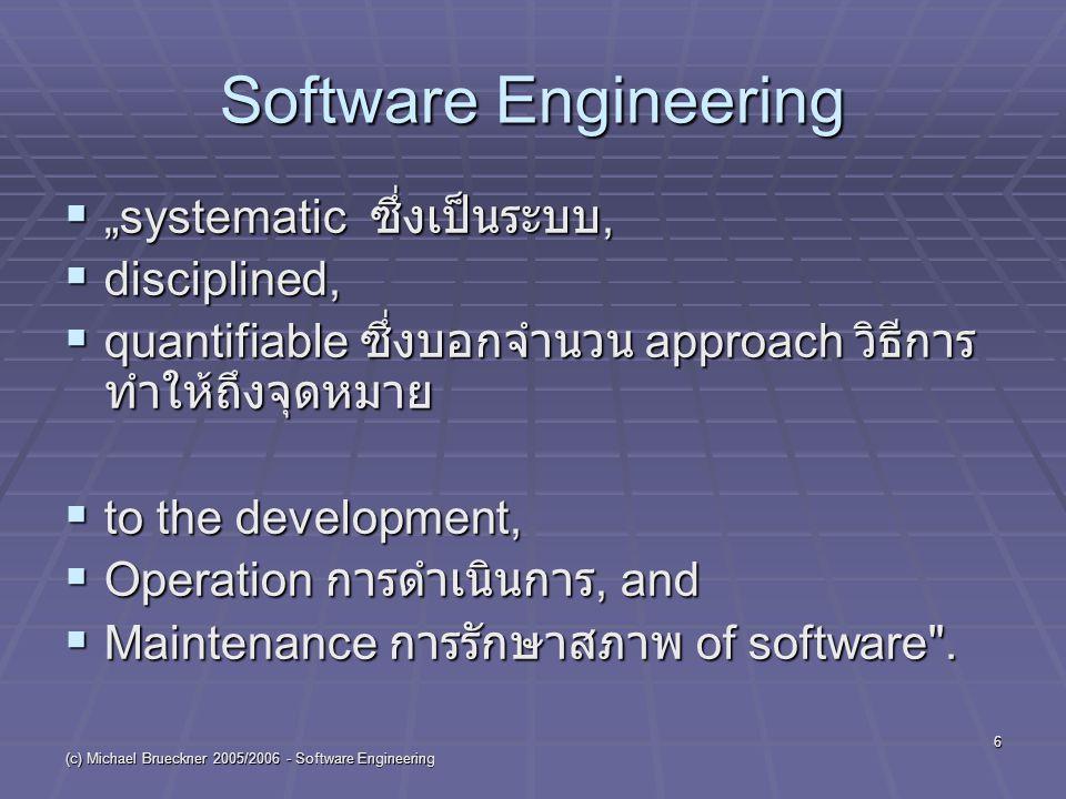 (c) Michael Brueckner 2005/2006 - Software Engineering 7 Inter-Disciplinary Software Engineering Example: Air Traffic Control System