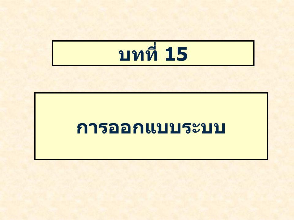 การออกแบบระบบ บทที่ 15