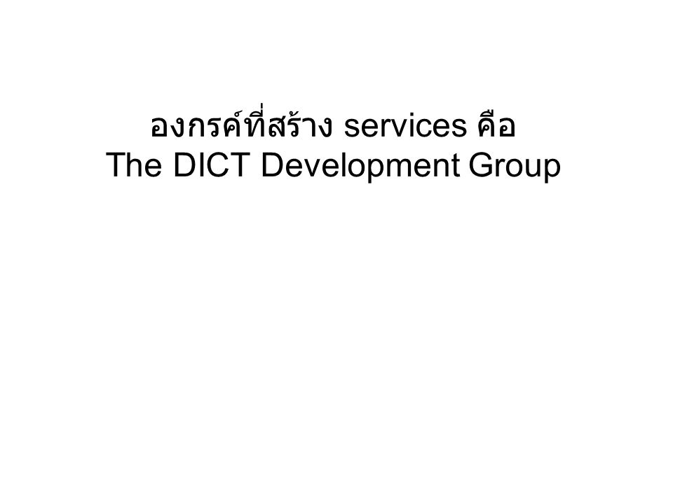 องกรค์ที่สร้าง services คือ The DICT Development Group