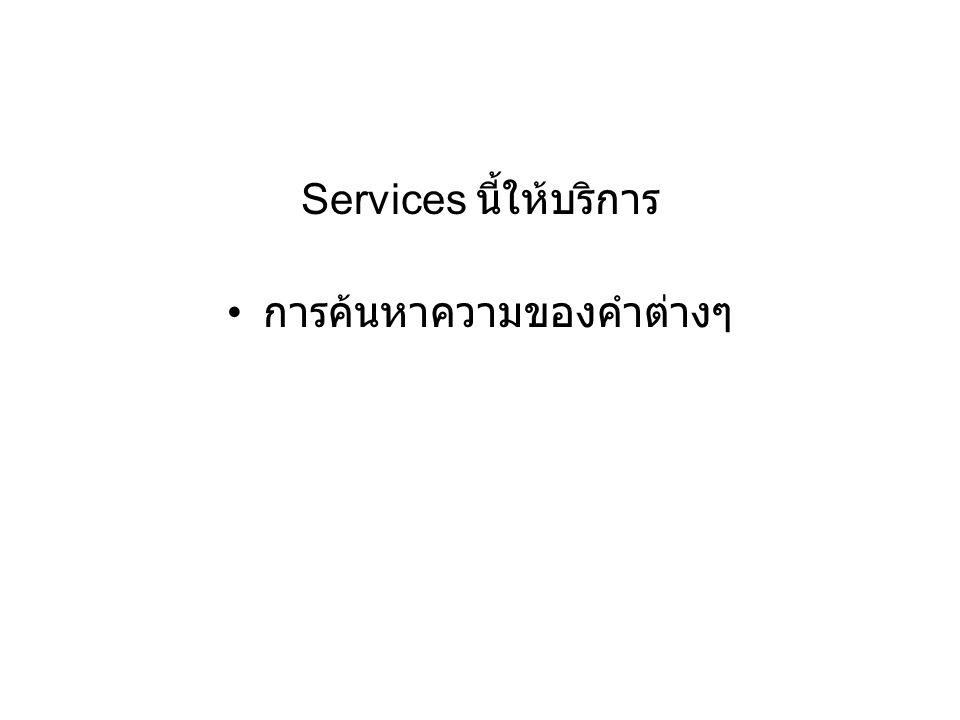 Services นี้ให้บริการ การค้นหาความของคำต่างๆ