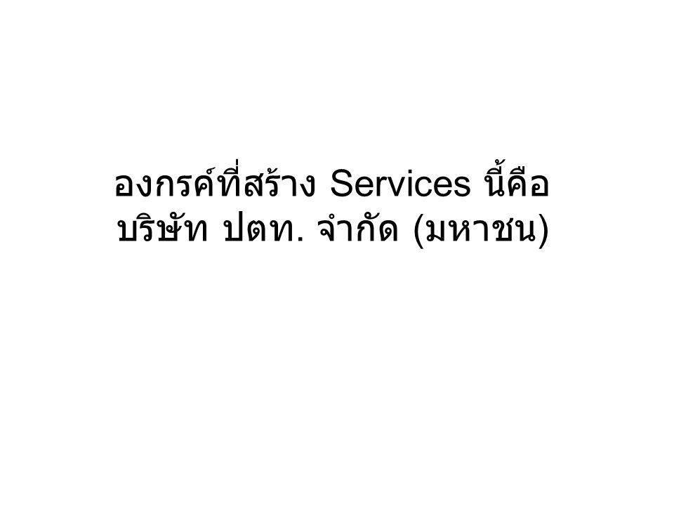 องกรค์ที่สร้าง Services นี้คือ บริษัท ปตท. จำกัด ( มหาชน )