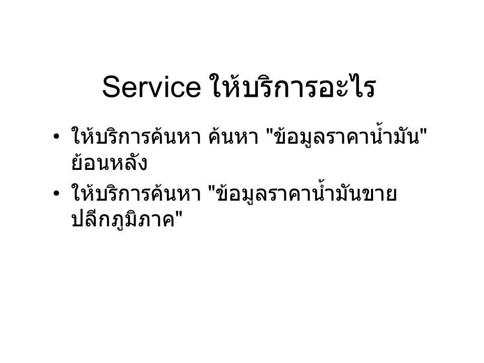 Service ให้บริการอะไร ให้บริการค้นหา ค้นหา