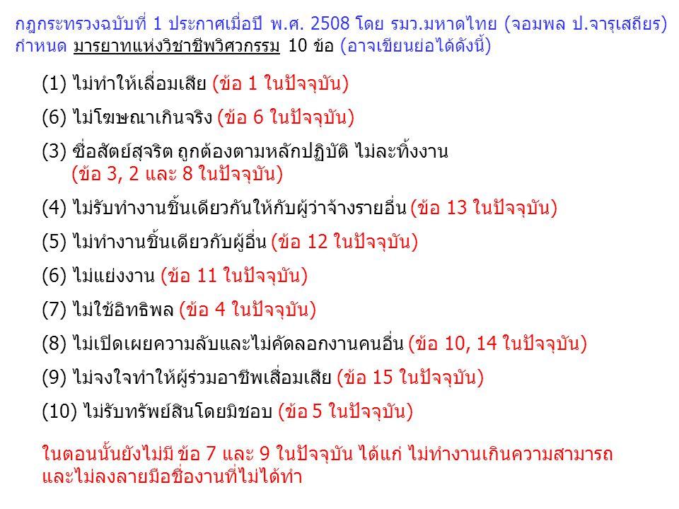 กฎกระทรวงฉบับที่ 1 ประกาศเมื่อปี พ.ศ. 2508 โดย รมว.มหาดไทย (จอมพล ป.จารุเสถียร) กำหนด มารยาทแห่งวิชาชีพวิศวกรรม 10 ข้อ (อาจเขียนย่อได้ดังนี้) (1) ไม่ท