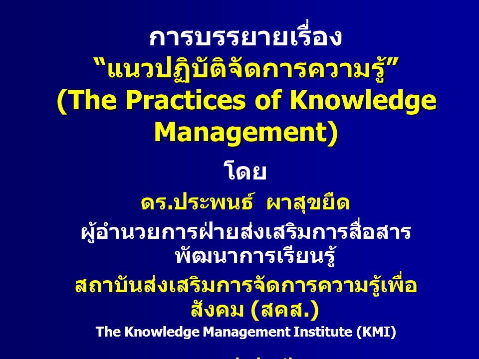 ส่วนหัว ส่วนตา มองว่ากำลังจะไปทางไหน ต้องตอบได้ว่า ทำ KM ไปเพื่ออะไร Knowledge Vision (KV) Knowledge Sharing (KS) ส่วนกลางลำตัว ส่วนที่เป็น หัวใจ ให้ความสำคัญกับการแลกเปลี่ยนเรียนรู้ ช่วยเหลือ เกื้อกูลซึ่งกันและกัน (Share & Learn) จาก KV สู่ KS