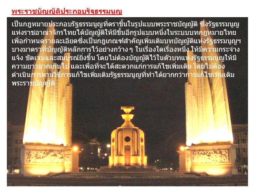 พระราชบัญญัติประกอบรัฐธรรมนูญ เป็นกฎหมายประกอบรัฐธรรมนูญที่ตราขึ้นในรูปแบบพระราชบัญญัติ ซึ่งรัฐธรรมนูญ แห่งราชอาณาจักรไทยได้บัญญัติให้มีขึ้นอีกรูปแบบห