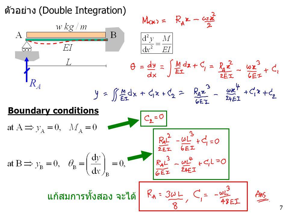 7 ตัวอย่าง (Double Integration) RARA Boundary conditions แก้สมการทั้งสอง จะได้