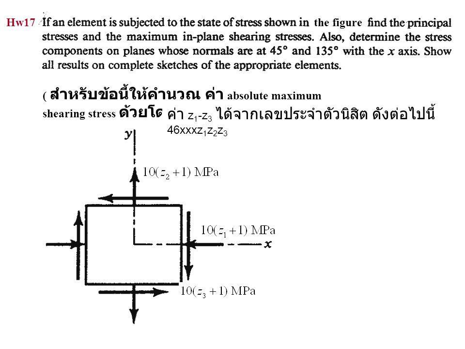 Hw17 the figure ( สำหรับข้อนี้ให้คำนวณ ค่า absolute maximum shearing stress ด้วยโดยกำหนดให้  z = 0 ) ค่า z 1 -z 3 ได้จากเลขประจำตัวนิสิต ดังต่อไปนี้