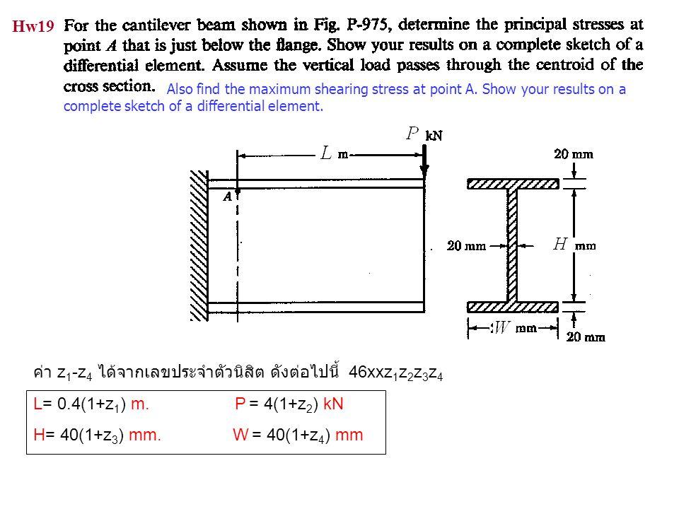 Hw19 L= 0.4(1+z 1 ) m. P = 4(1+z 2 ) kN H= 40(1+z 3 ) mm. W = 40(1+z 4 ) mm ค่า z 1 -z 4 ได้จากเลขประจำตัวนิสิต ดังต่อไปนี้ 46xxz 1 z 2 z 3 z 4 Also f