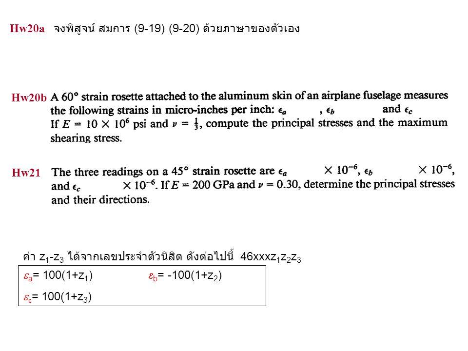 จงพิสูจน์ สมการ (9-19) (9-20) ด้วยภาษาของตัวเอง Hw20a Hw20b  a = 100(1+z 1 )  b = -100(1+z 2 )  c = 100(1+z 3 ) ค่า z 1 -z 3 ได้จากเลขประจำตัวนิสิต