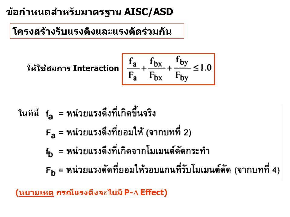 ข้อกำหนดสำหรับมาตรฐาน AISC/ASD โครงสร้างรับแรงดึงและแรงดัดร่วมกัน ให้ใช้สมการ Interaction ในที่นี้ (หมายเหตุ กรณีแรงดึงจะไม่มี P-  Effect)