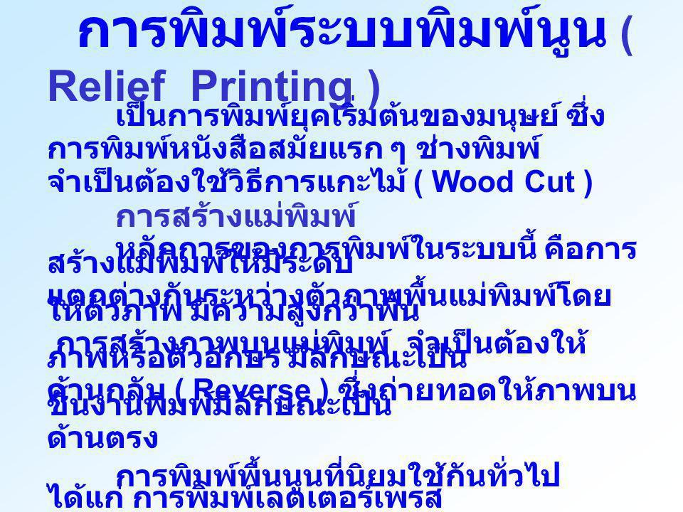 การพิมพ์ระบบพิมพ์นูน ( Relief Printing ) เป็นการพิมพ์ยุคเริ่มต้นของมนุษย์ ซึ่ง การพิมพ์หนังสือสมัยแรก ๆ ช่างพิมพ์ จำเป็นต้องใช้วิธีการแกะไม้ ( Wood Cu