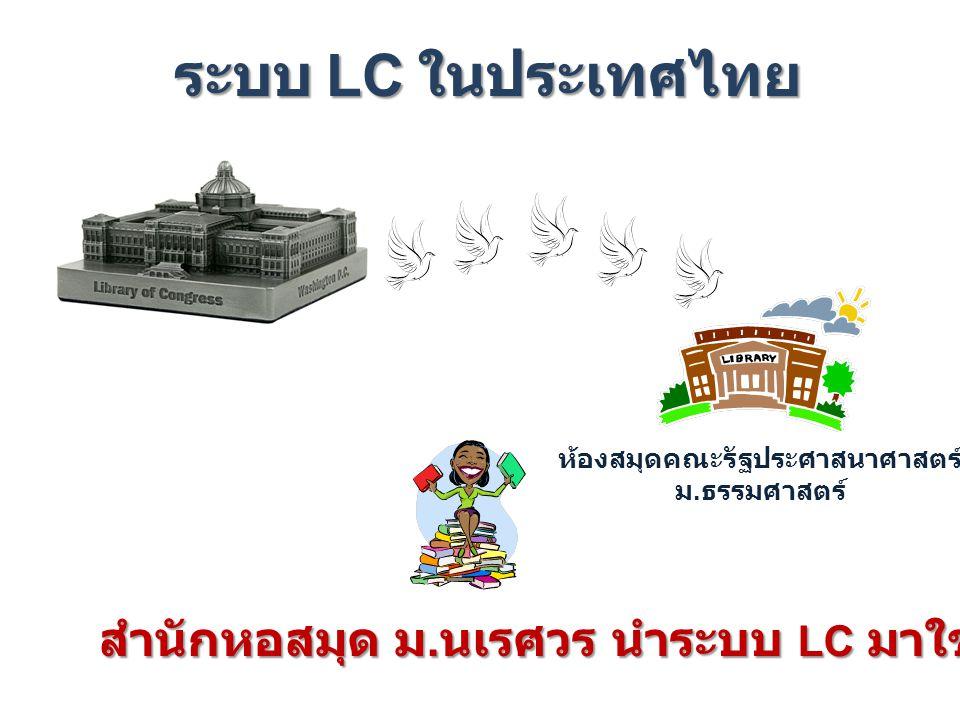 ระบบ LC ในประเทศไทย ห้องสมุดคณะรัฐประศาสนาศาสตร์ ม. ธรรมศาสตร์ สำนักหอสมุด ม. นเรศวร นำระบบ LC มาใช้ครั้งแรกเมื่อใด ?