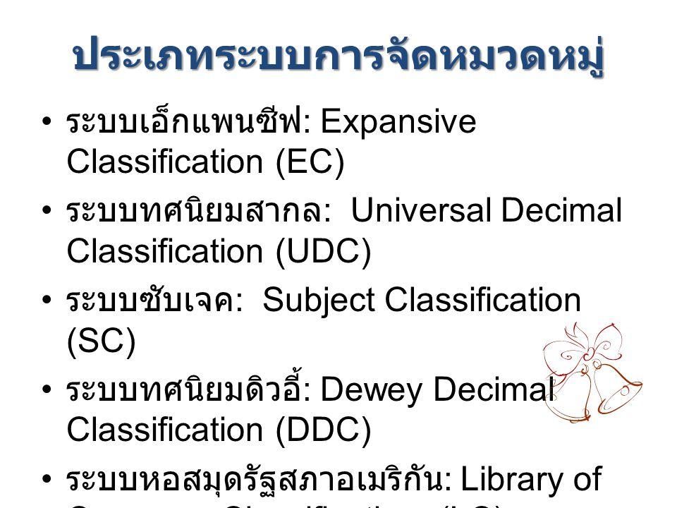 ประเภทระบบการจัดหมวดหมู่ ระบบเอ็กแพนซีฟ : Expansive Classification (EC) ระบบทศนิยมสากล : Universal Decimal Classification (UDC) ระบบซับเจค : Subject C