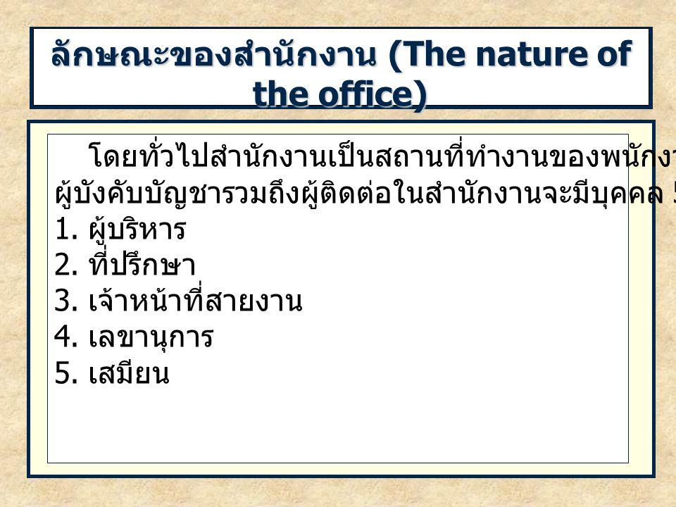 ลักษณะของสำนักงาน (The nature of the office) โดยทั่วไปสำนักงานเป็นสถานที่ทำงานของพนักงาน ผู้บังคับบัญชารวมถึงผู้ติดต่อในสำนักงานจะมีบุคคล 5 ประเภท คือ 1.