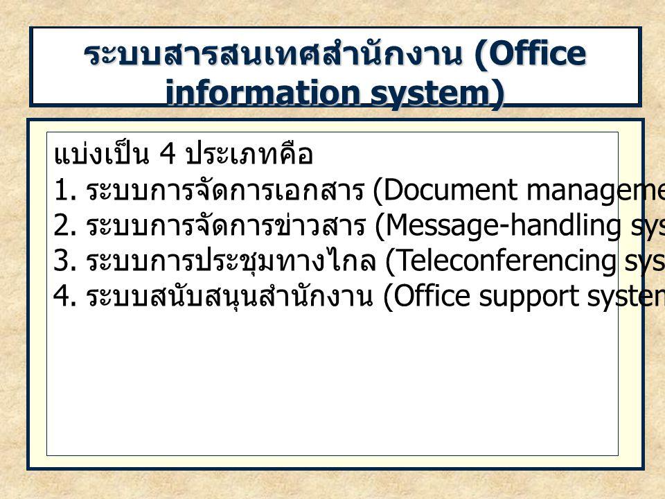 ระบบสารสนเทศสำนักงาน (Office information system) แบ่งเป็น 4 ประเภทคือ 1. ระบบการจัดการเอกสาร (Document management system) 2. ระบบการจัดการข่าวสาร (Mes