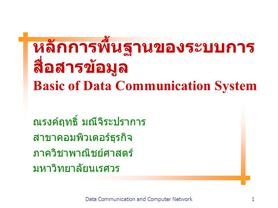 P.32Data Communication and Computer Network บทที่ 1 พื้นฐานการสื่อสารข้อมูล Digital Voice Communication For good representation, must sample amplitude at a rate of at least twice the maximum frequency Measured in samples per second, or smp/sec Telephone quality: 8000smp/sec, each sample using 8 bits 8 bits * 8000smp/sec = 64kbps to transmit CD audio quality: 44000smp/sec, each sample using 16 bits 16 bits * 44000smp/sec = 1.41mbps to transmit clearly
