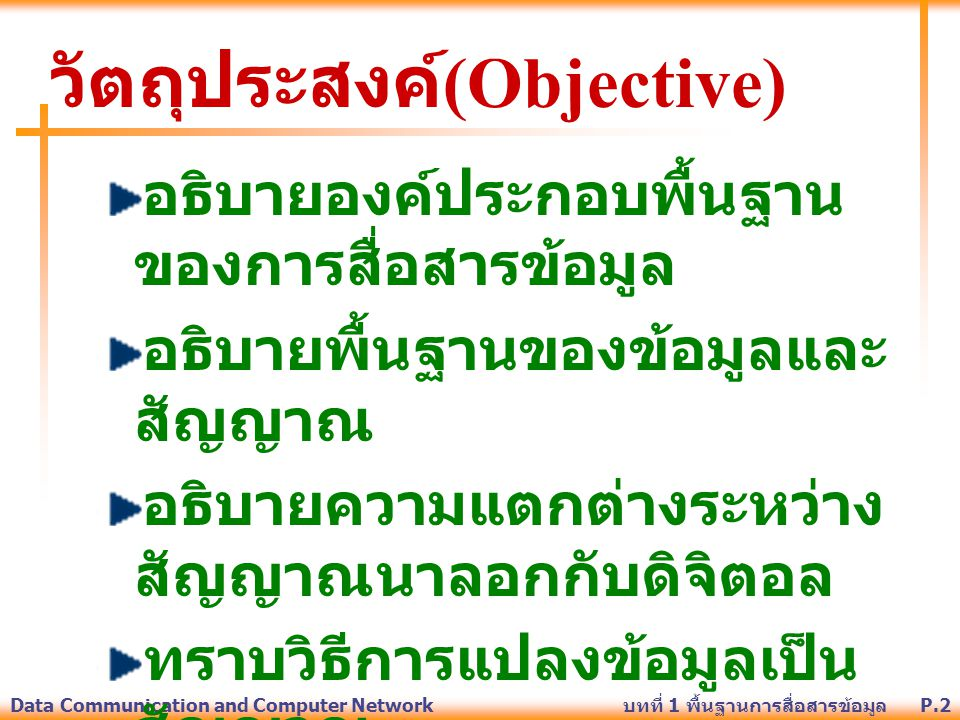 P.23Data Communication and Computer Network บทที่ 1 พื้นฐานการสื่อสารข้อมูล There are numerous techniques available to convert digital data into digital signals.