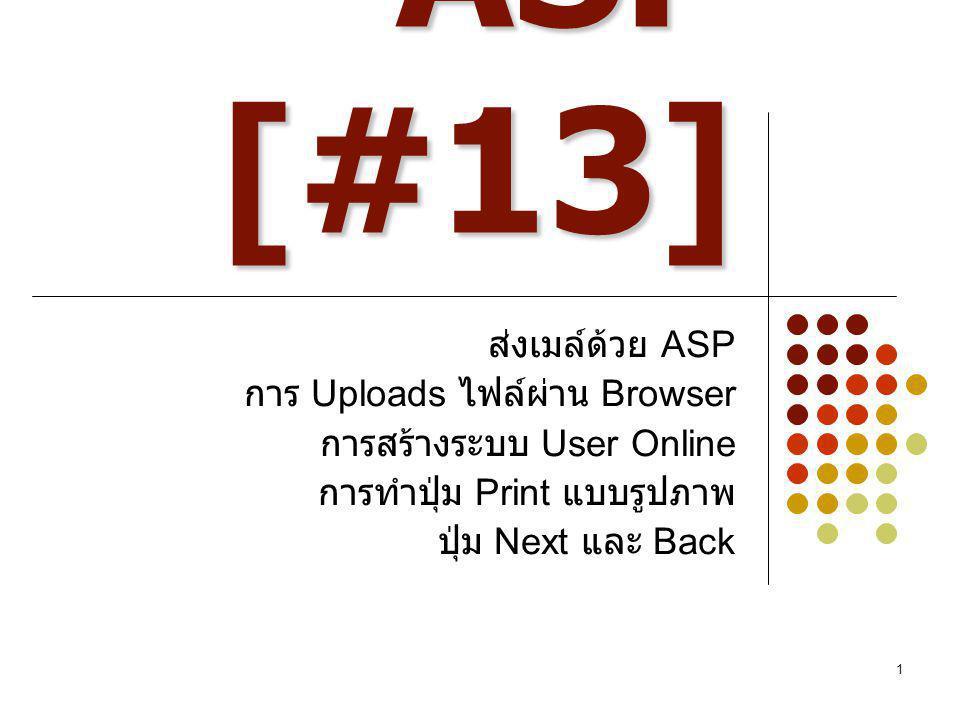 2 ส่งเมล์ด้วย ASP การส่งเมล์ด้วย asp ต้องอาศัย Component เพื่อช่วยในการทำงาน สามารถ downloads component ในหัวข้อ component ตัวอย่าง code การส่งเมล์